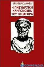 Η πνευματική κληρονομιά του Πυθαγόρα
