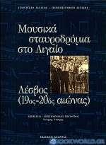 Μουσικά σταυροδρόμια στο Αιγαίο