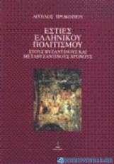 Εστίες ελληνικού πολιτισμού στους βυζαντινούς και μεταβυζαντινούς χρόνους