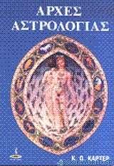Αρχές αστρολογίας