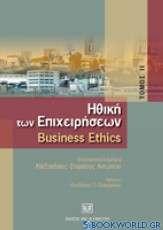 Ηθική των επιχειρήσεων: Business Ethics ΙΙ