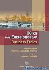 Ηθική των επιχειρήσεων: Business Ethics Ι