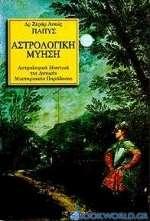 Αστρολογική μύηση
