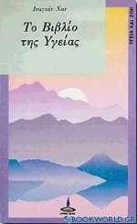 Το βιβλίο της υγείας