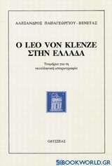 Ο Leo von Klenze στην Ελλάδα