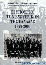 Οι υπουργοί των εξωτερικών της Ελλάδας 1829-2000