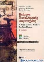 Κείμενα νεοελληνικής λογοτεχνίας Β΄ τάξη ενιαίου λυκείου