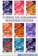 Τα θέματα των πανελλήνιων προαγωγικών εξετάσεων Γ΄ ενιαίου λυκείου Μάιος-Ιούνιος 2000