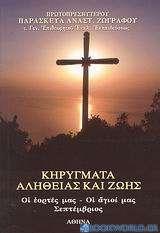 Κηρύγματα αλήθειας και ζωής