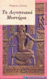 Αιγυπτιακά μυστήρια