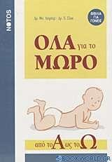 Όλα για το μωρό από το Α ως το Ω