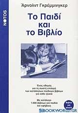 Το παιδί και το βιβλίο