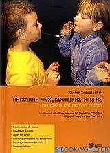Παιχνίδια ψυχοκινητικής αγωγής για μικρά και μεγάλα παιδιά