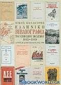 Ελληνική βιβλιογραφία του εμφυλίου πολέμου 1945-1949
