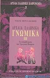 Αρχαία ελληνικά γνωμικά III