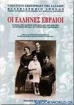 Οι Έλληνες Εβραίοι