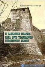 Η βαλκανική επαρχία κατά τους τελευταίους βυζαντινούς αιώνες