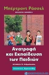 Ανατροφή και εκπαίδευση των παιδιών