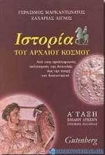 Ιστορία του αρχαίου κόσμου Α΄ τάξη ενιαίου λυκείου