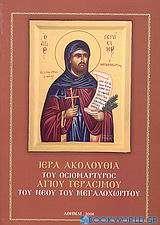 Ιερά ακολουθία του Οσιομάρτυρος Αγίου Γερασίμου του νέου του Μεγαλοχωρίτου