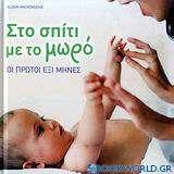 Στο σπίτι με το μωρό
