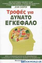 Τροφές για δυνατό εγκέφαλο