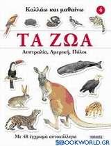 Τα ζώα: Αυστραλία, Αμερική, Πόλοι
