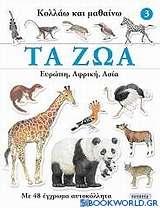 Τα ζώα: Ευρώπη, Αφρική, Ασία