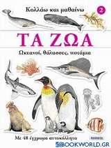 Τα ζώα: Ωκεανοί, θάλασσες, ποτάμια