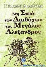 Στη σκιά των διαδόχων του Μεγάλου Αλεξάνδρου