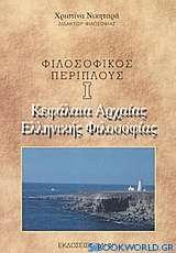 Κεφάλαια αρχαίας ελληνικής φιλοσοφίας