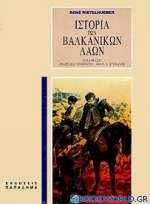 Ιστορία των βαλκανικών λαών