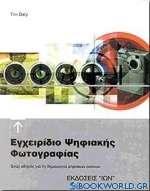 Εγχειρίδιο ψηφιακής φωτογραφίας