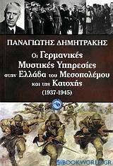 Οι γερμανικές μυστικές υπηρεσίες στην Ελλάδα του Μεσοπολέμου και της Κατοχής (1937-1945)