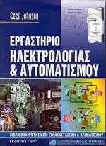 Εργαστήριο ηλεκτρολογίας και αυτοματισμού