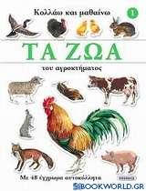Τα ζώα του αγροκτήματος