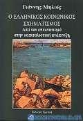 Ο ελληνικός κοινωνικός σχηματισμός