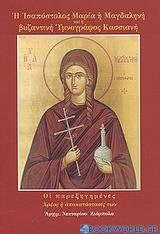 Η Ισαπόστολος Μαρία η Μαγδαληνή και η βυζαντινή υμνογράφος Κασσιανή