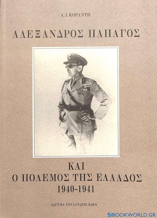 Αλέξανδρος Παπάγος και ο πόλεμος της Ελλάδος 1940-1941