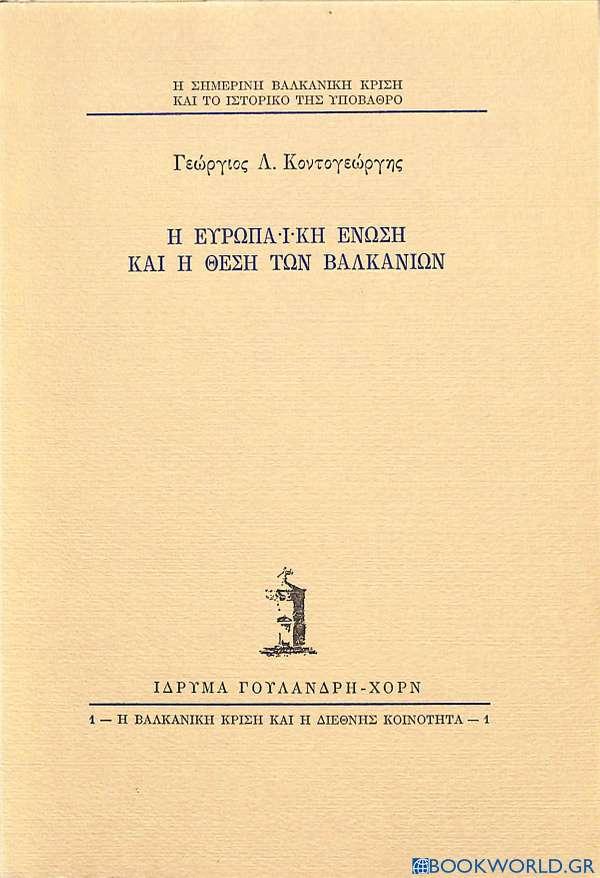 Η Ευρωπαϊκή Ένωση και η θέση των Βαλκανίων