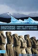 Οδοιπορικό στον κόσμο: Νησί του Πάσχα - Παταγονία