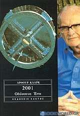 2001: Οδύσσεια ένα