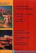 Σύγχρονο ρωσοελληνικό και ελληνορωσικό λεξικό