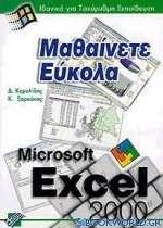 Μαθαίνετε εύκολα Excel 2000