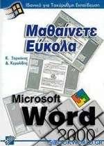 Μαθαίνετε εύκολα Word 2000