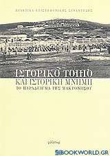 Ιστορικό τοπίο και ιστορική μνήμη: το παράδειγμα της Μακρονήσου
