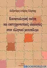 Κοινωνιολογική σκέψη και εκσυγχρονιστικές ιδεολογίες στον ελληνικό μεσοπόλεμο