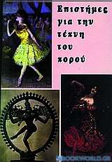 Επιστήμες για την τέχνη του χορού