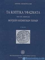 Τα κοπτικά υφάσματα του εν Αθήναις Μουσείου Κοσμητικών Τεχνών