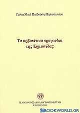 Τα αρβανίτικα τραγούδια της Ερμιονίδας
